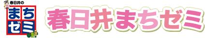 まちゼミのロゴ画像